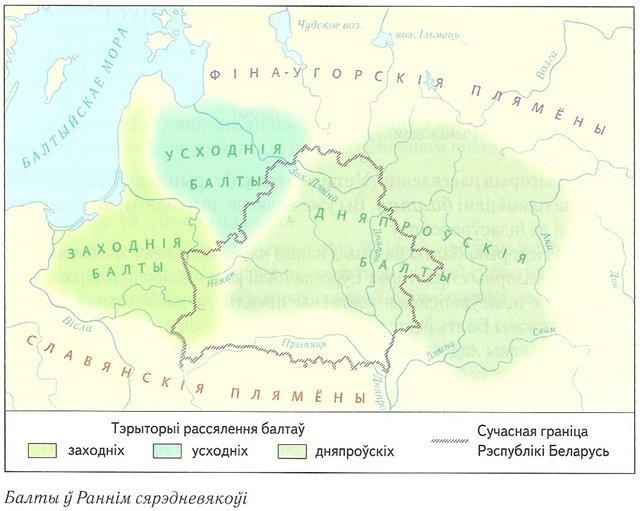 Балты в раннем средневековье