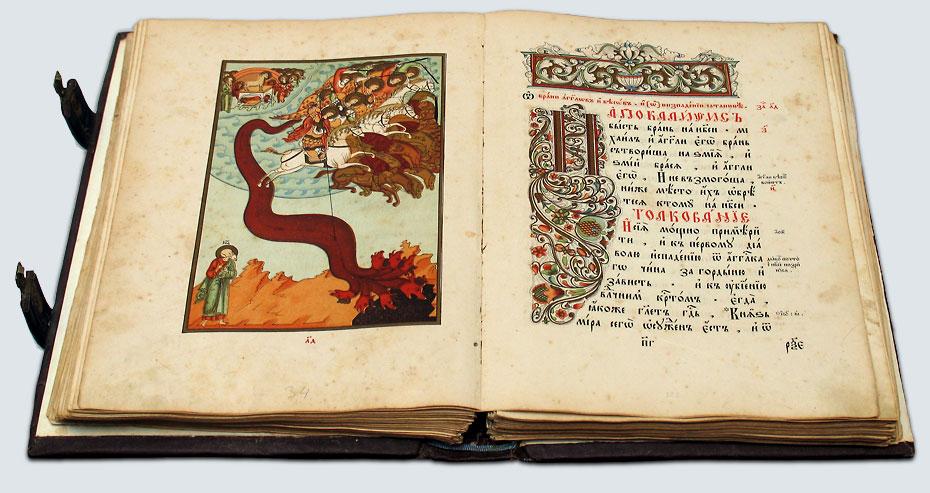 Старославянская рукопись