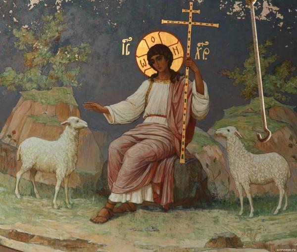 Христос - Добрый Пастырь