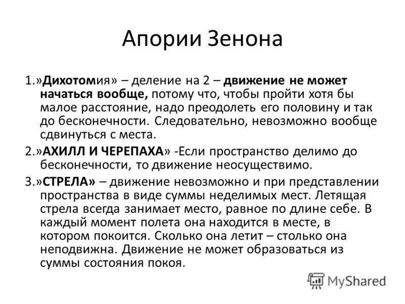 Апории Зенона 1