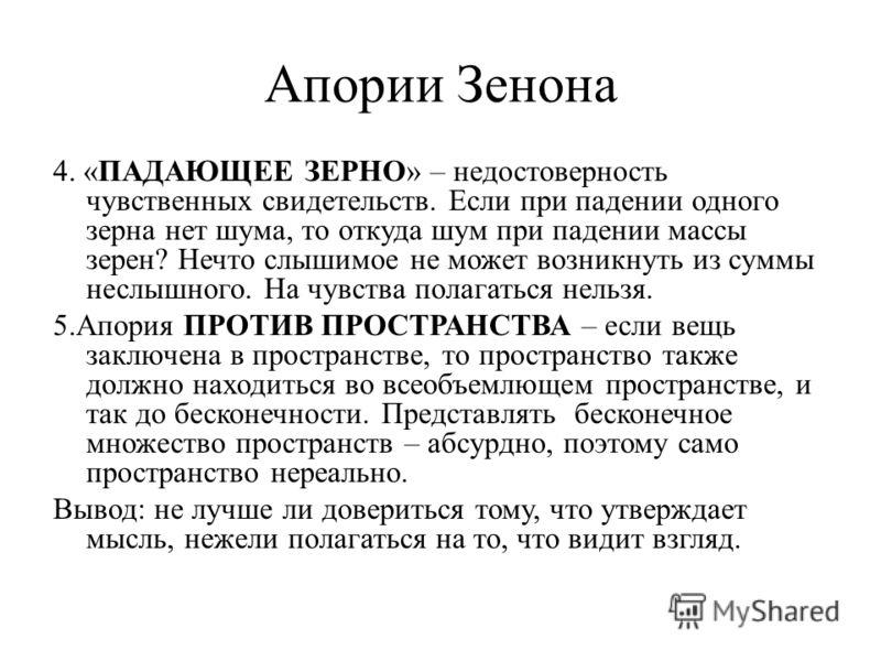 Апории Зенона 2