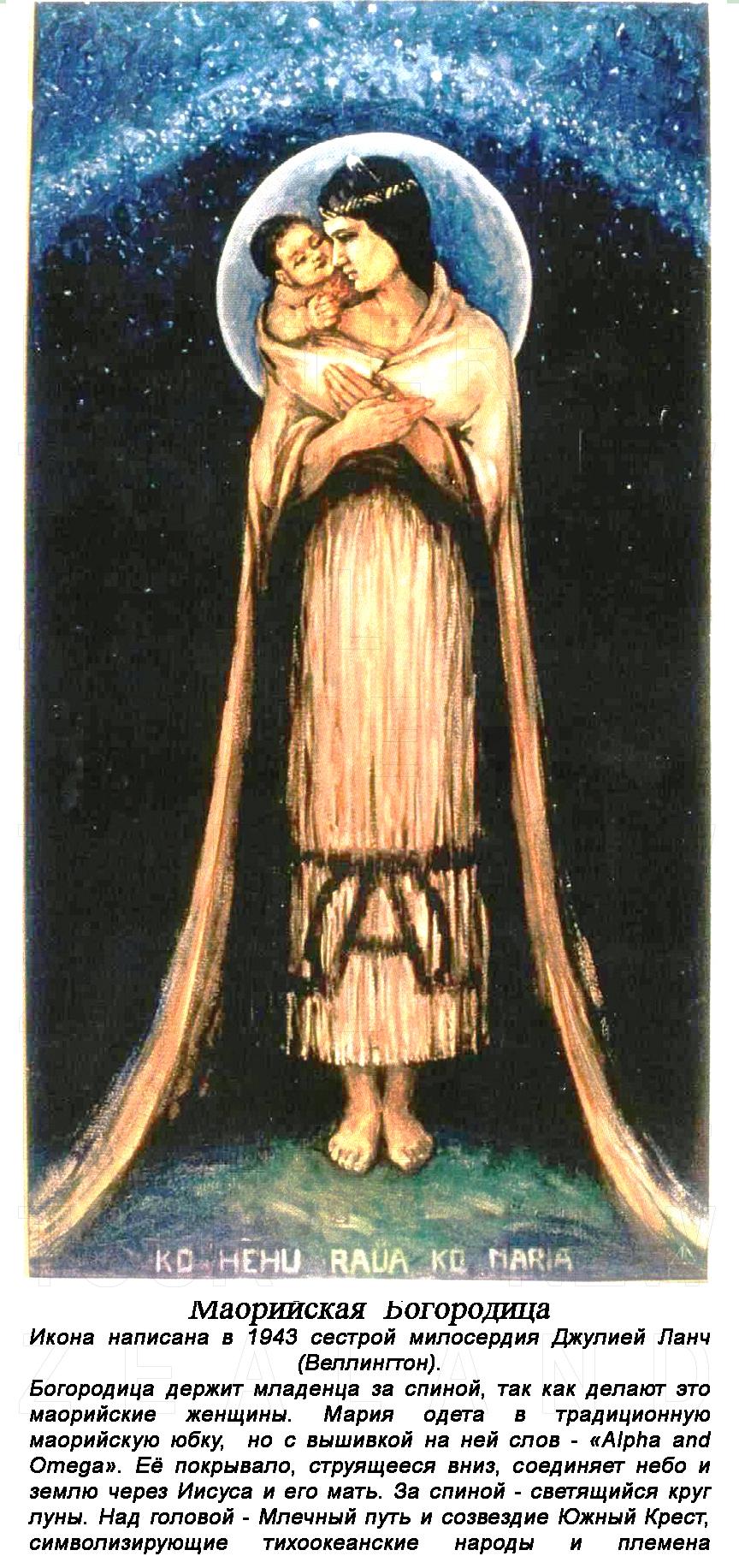 Maori-Madonna