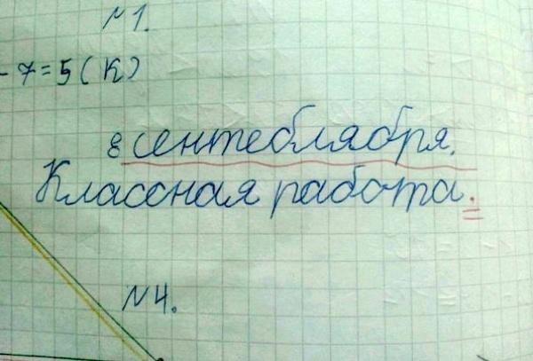 Грамотеи 4