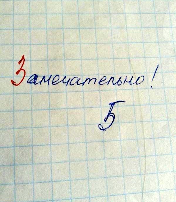 Грамотеи 5