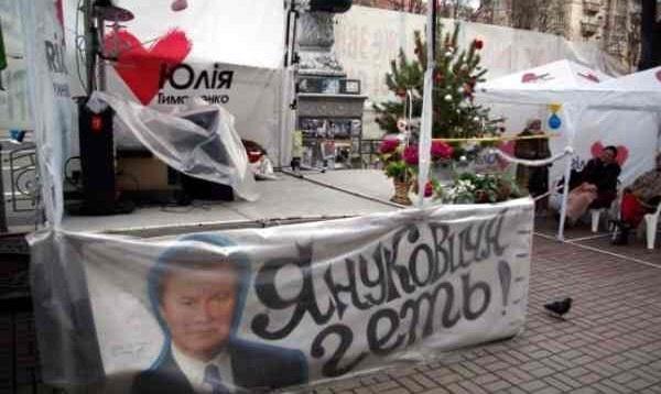 Януковича геть!