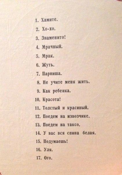 Лексикон Эллочки Людоедки