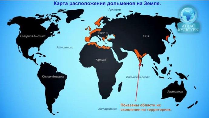 Карта распространения дольменов в мире.