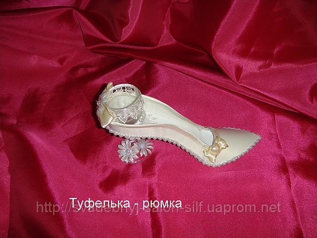 туфелька-рюмка