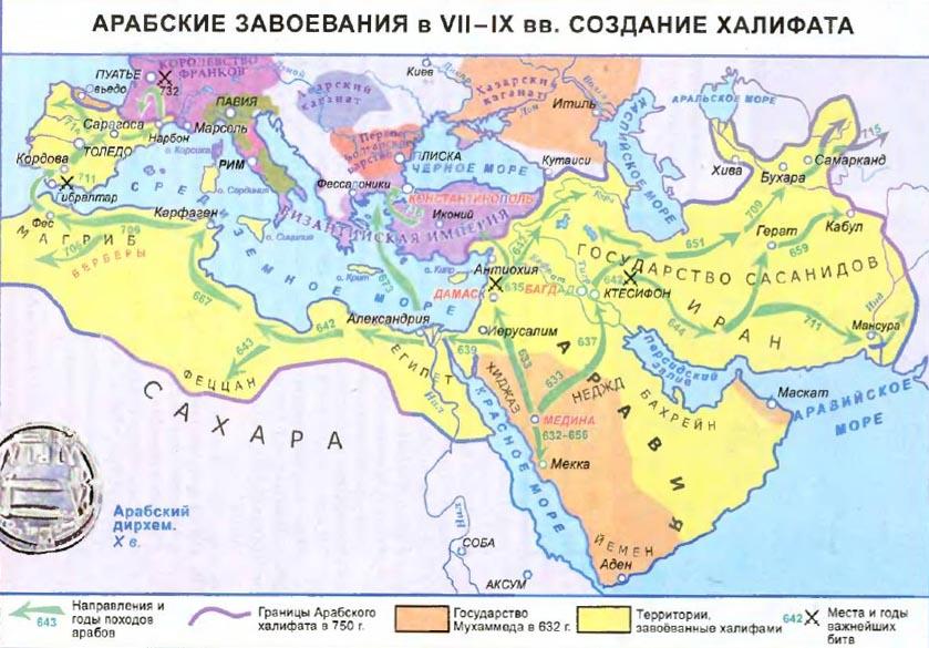 Экспансия Арабского халифата
