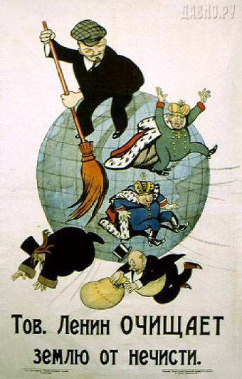 Ленин очищает землю от нечисти.