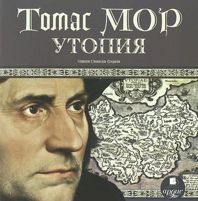 Утопия-сэра-Томаса-Мора