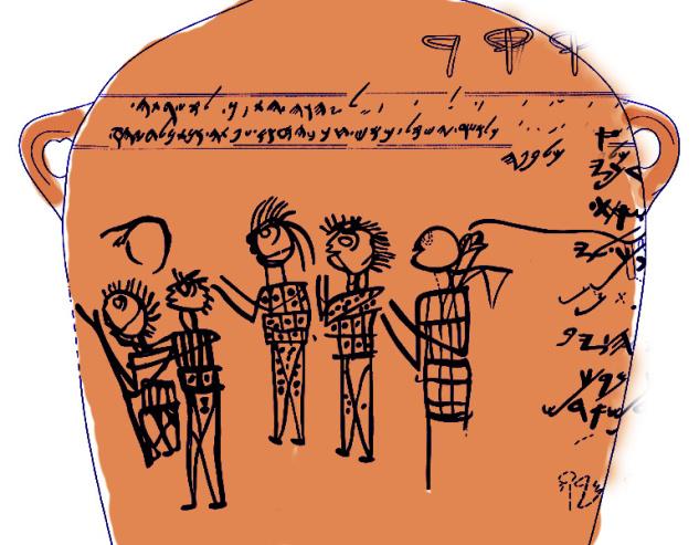 Пифос В, прорисовка первой стороны