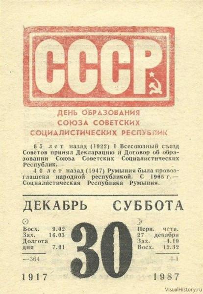 30 дек СССР