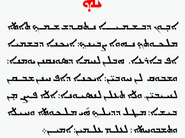 Молитва на арамейском