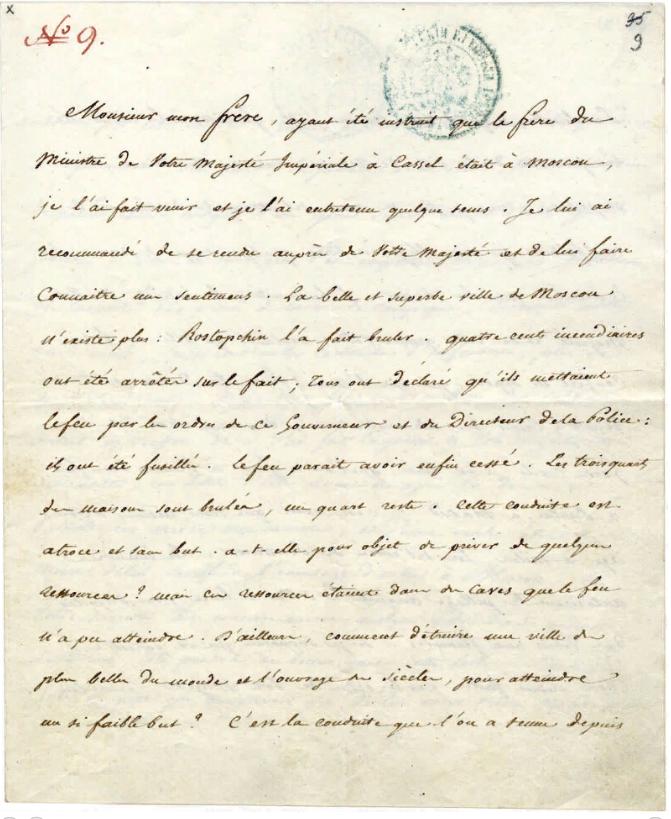 Письмо франц
