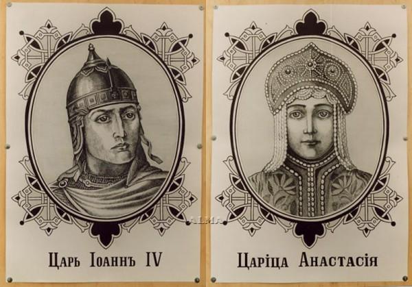 Иван Горозный и Анастасия