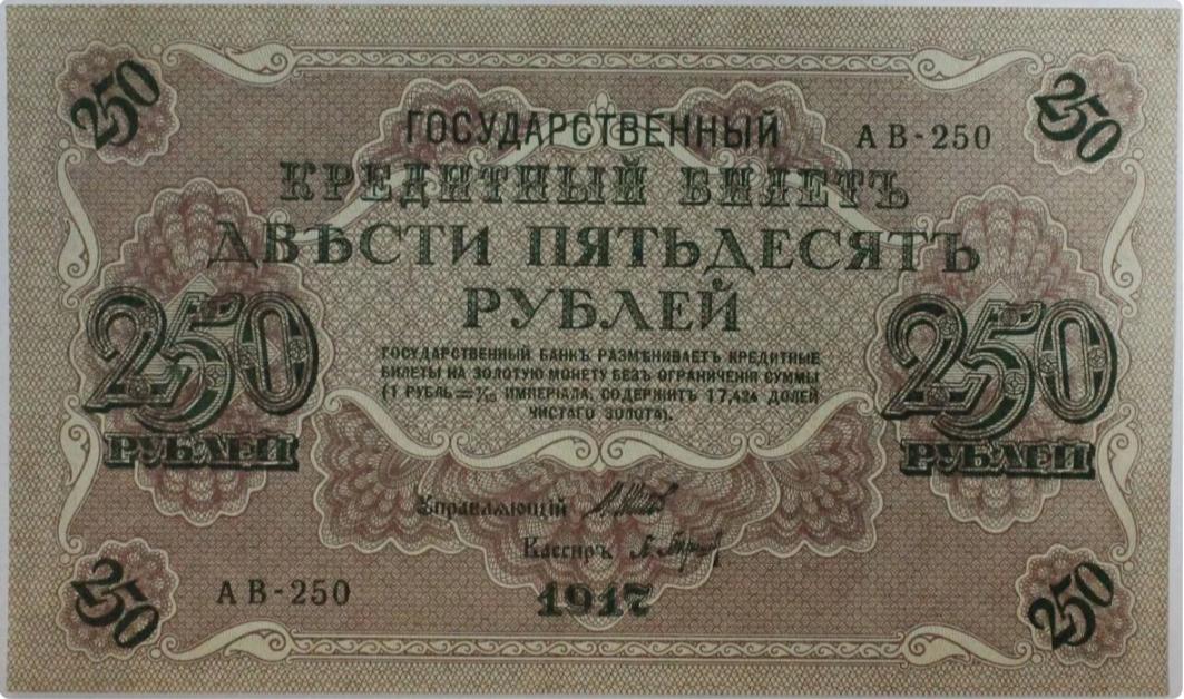 банкнота Российской Империи