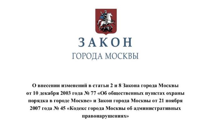 закон москвы