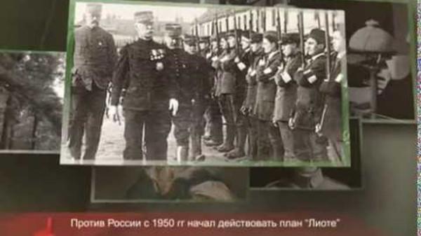 ПЛАН ЛИОТЕ