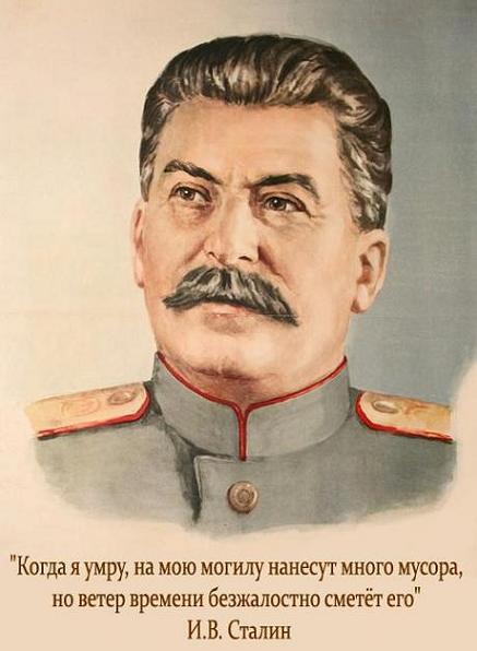 1505257136_stalin