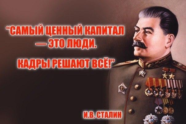сталин кадры