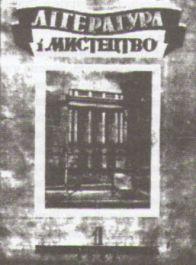 Obkladynka_novostvorenogo_zhurnalu_Literatura_i_mkystectvo-196x265