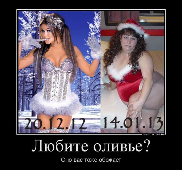 305962_lyubite-olive_demotivators_ru