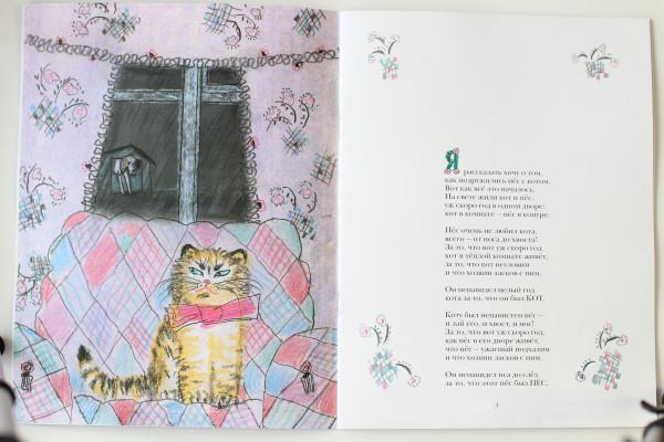 Любимые книги - Кот и Пес (1)