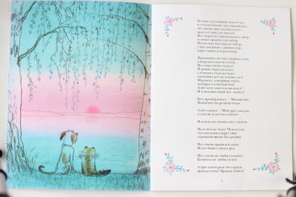 Любимые книги - Кот и Пес (2)