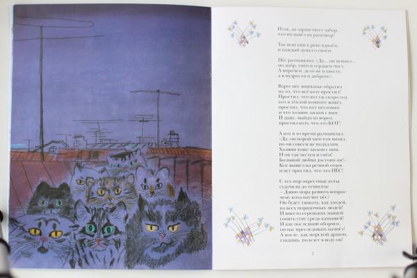 Любимые книги - Кот и Пес (3)