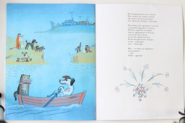 Любимые книги - Кот и Пес (7)