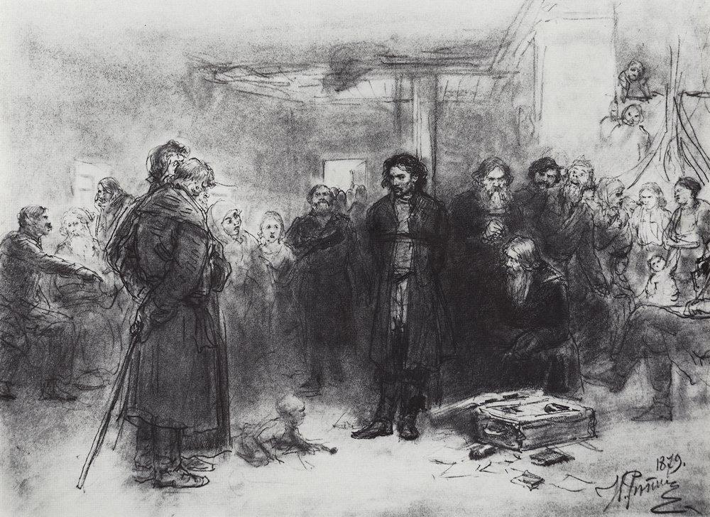 Арест пропагандиста2. 1879