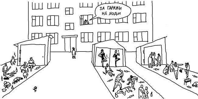 Комиксы-гараж-детство-duran-974411