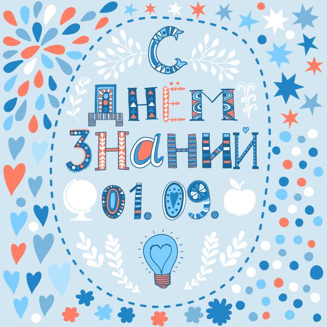 С ДНЁМ ЗНАНИЙ-PNG-03.png