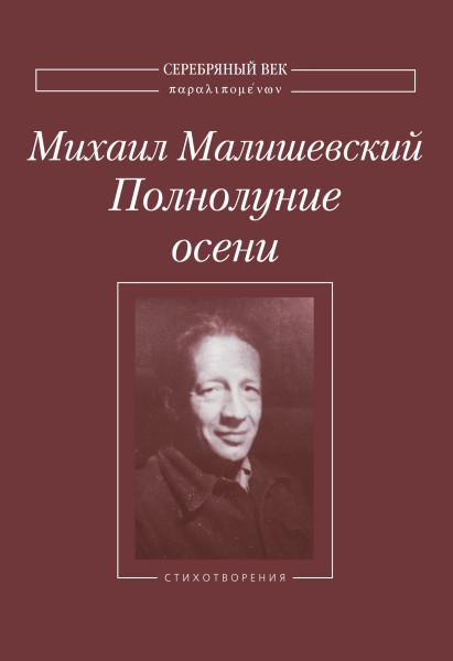 Малишевский-COVER