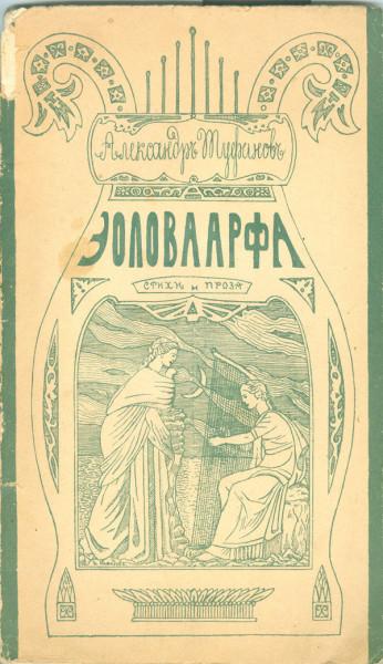 eolova