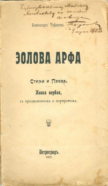 eolova_avt