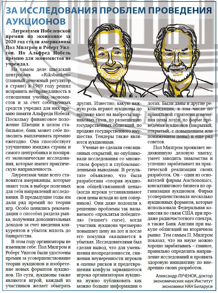 """""""Навука"""" 9 лістапада 2020 г. (№ 45)"""