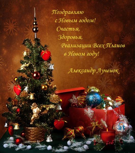 Лученок - С Новым годом