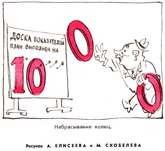 Крокодил, 1970, №16