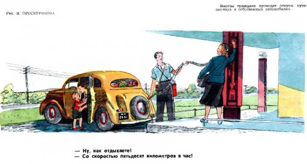 Крокодил, 1951, № 20