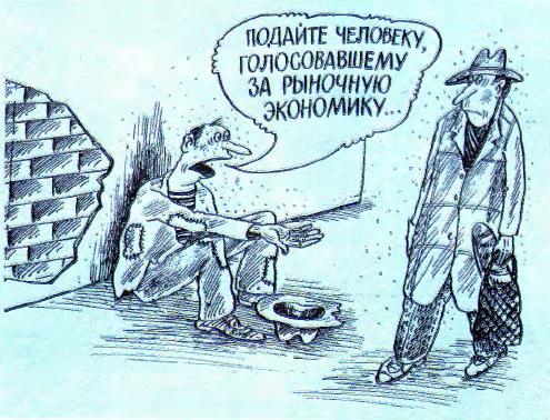 Крокодил, 1991, №6 _за рынок