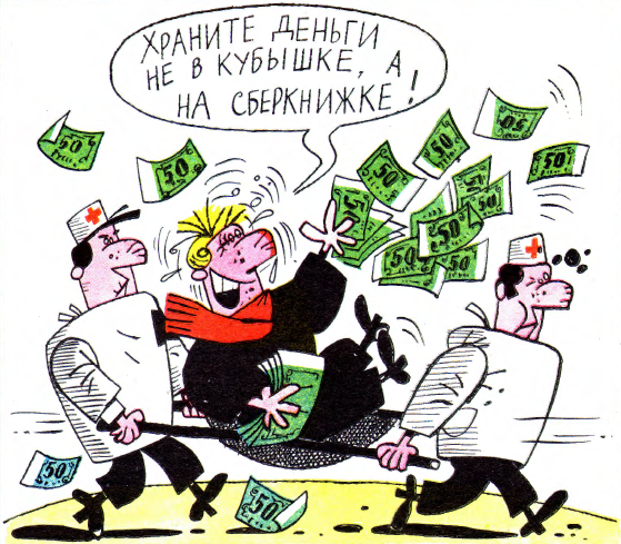 Крокодил, 1991, № 6
