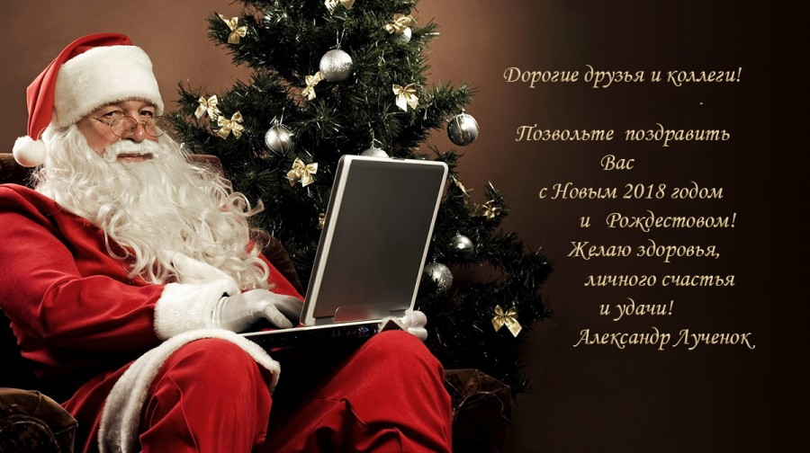 Лученок-С Новым 2018 годом и Рождеством.jpg