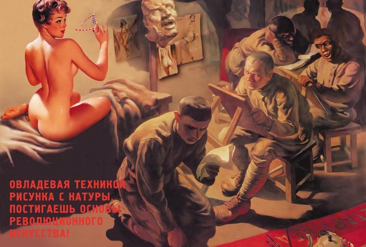 Добавляем эротики на старые плакаты СССР  Паноптикум