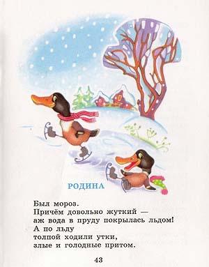 Утки-1