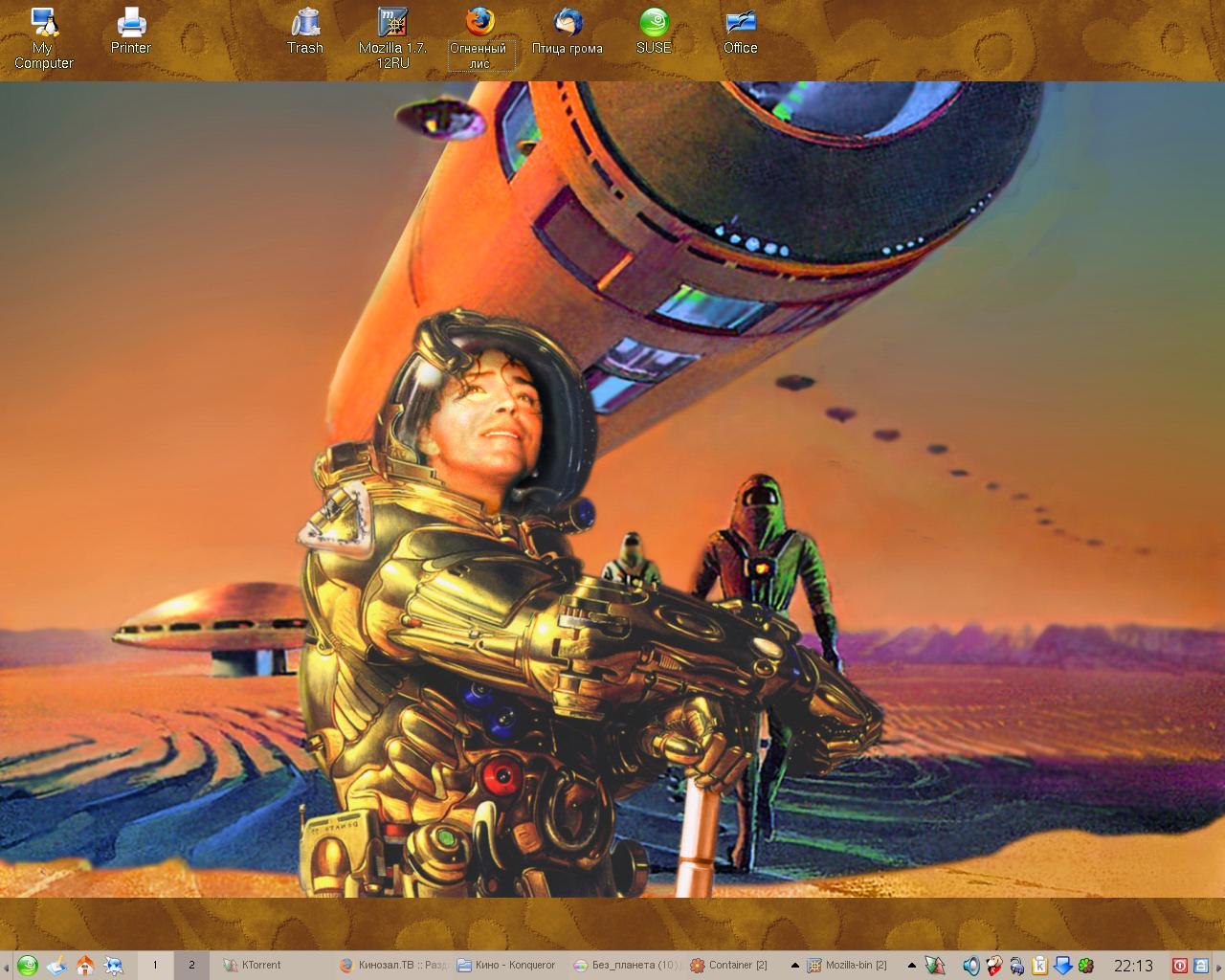 Мой рабочий стол под Линуксом