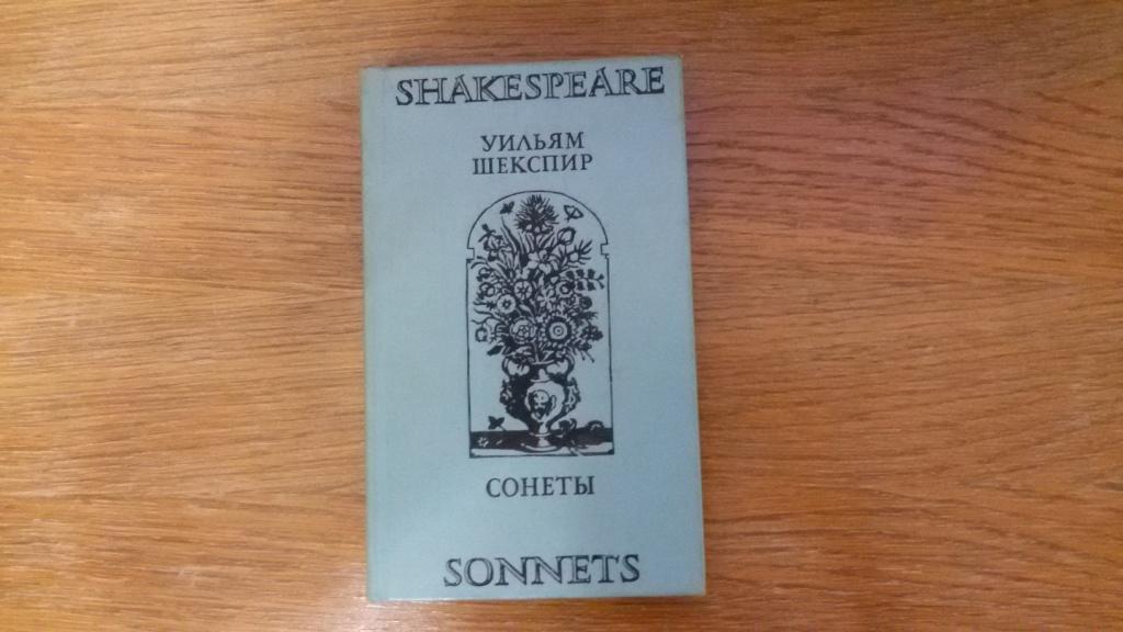 11 Шекспир