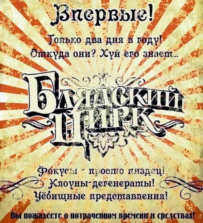 Blyadskij-tsirk.jpg