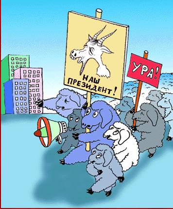 Выборы карикатура